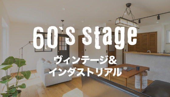 60's Stage