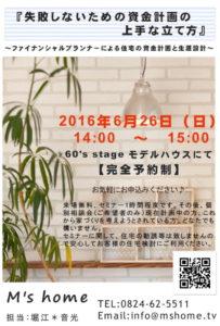セミナーチラシ(28.6月用JPG)