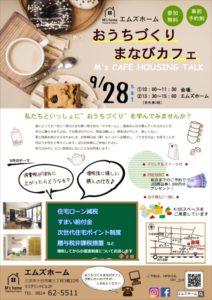 9.28おうちづくりカフェ_page-0001