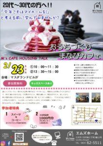 2.23まなびcafe_page-0001